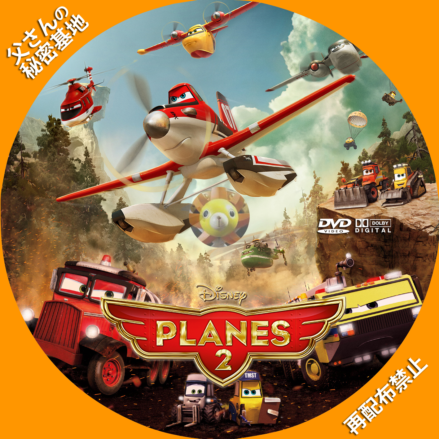 planes2_DVD.jpg