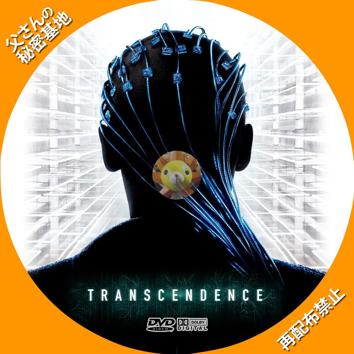 transcendence_DVD01.jpg