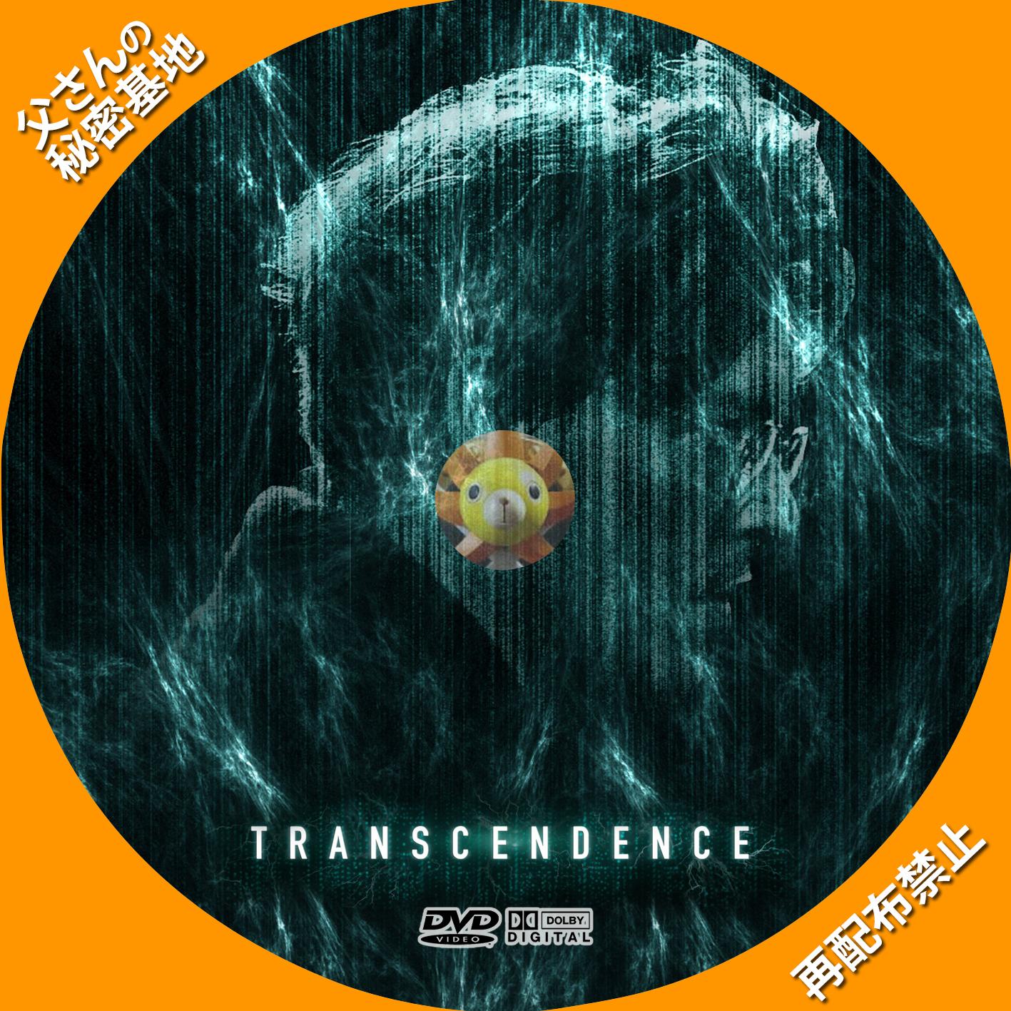 transcendence_DVD02.jpg