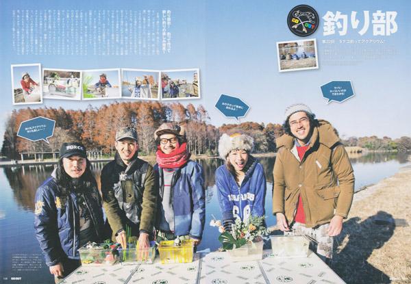 GOOUT201302-tsuri-mihiraki.jpg