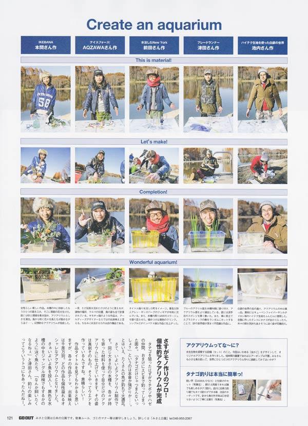GOOUT201302-tsuri4.jpg