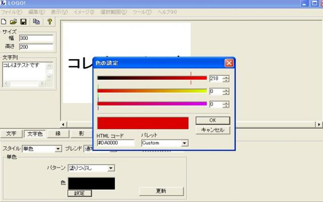 04 LOGO 色設定