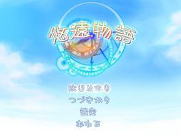00 悠遠物語タイトル.jpg