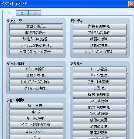 01 ツクール文章画面 イベントコマンド