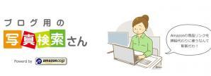 ブログの写真検索屋さん