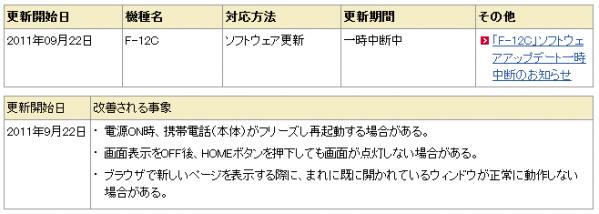 110923_f-12c_1.png