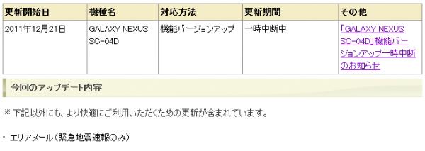 111222_SC-04D_1.png