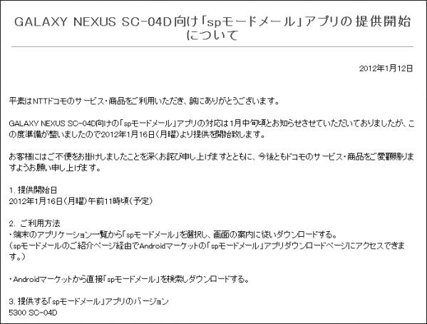 120118_SC-04D.png