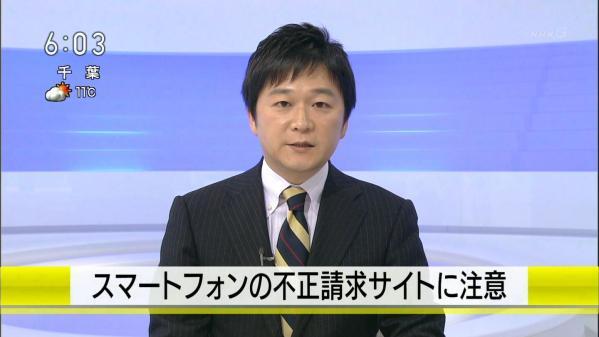 注意喚起 - NHKオンライン