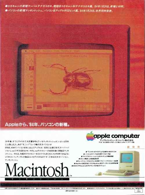 Catalog in Japan of the Mac_03