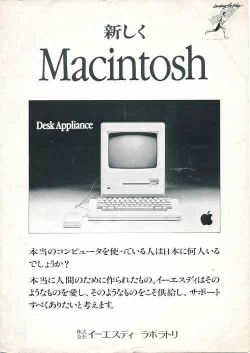 Catalog in Japan of the Mac_01