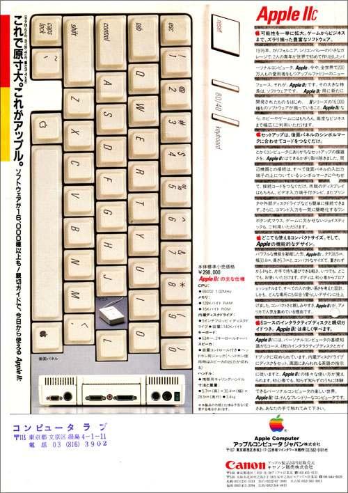Apple2c_C_02.jpg