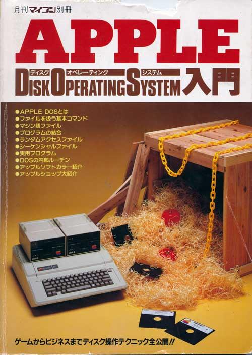AppleDOS.jpg
