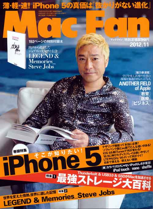 MacFan201211_01.jpg