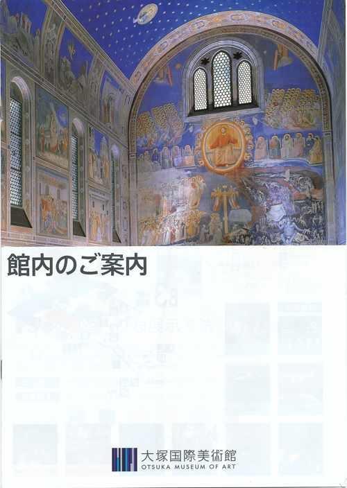OtsukaMuseum_B_05.jpg