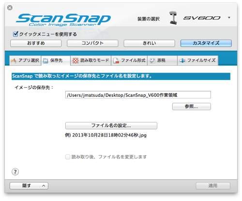 SV600Mac_05.jpg