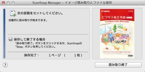 ScansnapS1100_09.jpg