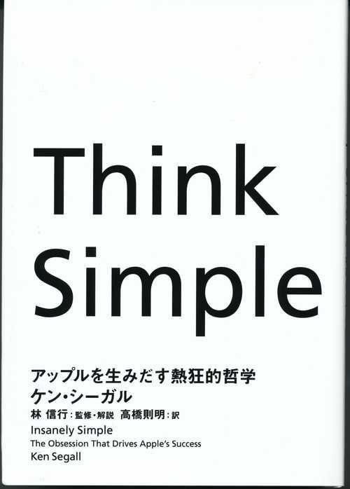 ThinkSampleBook.jpg