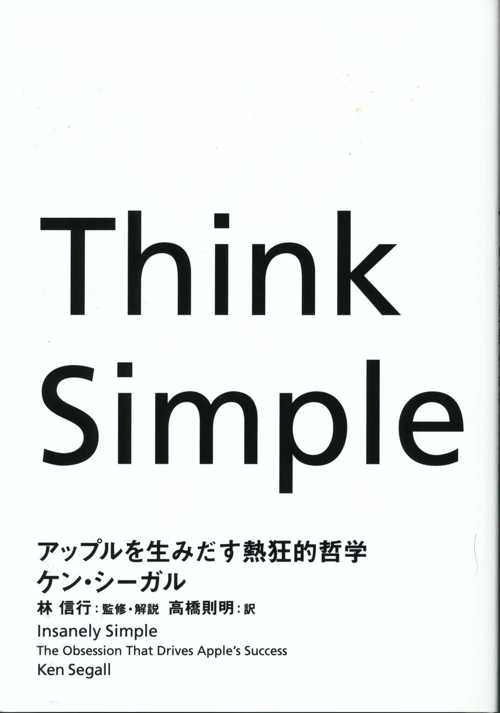 ThinkSimple.jpg