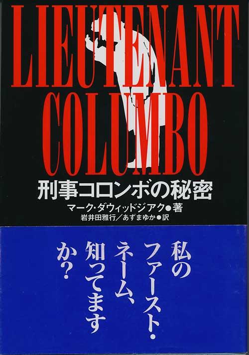 columbo_02.jpg