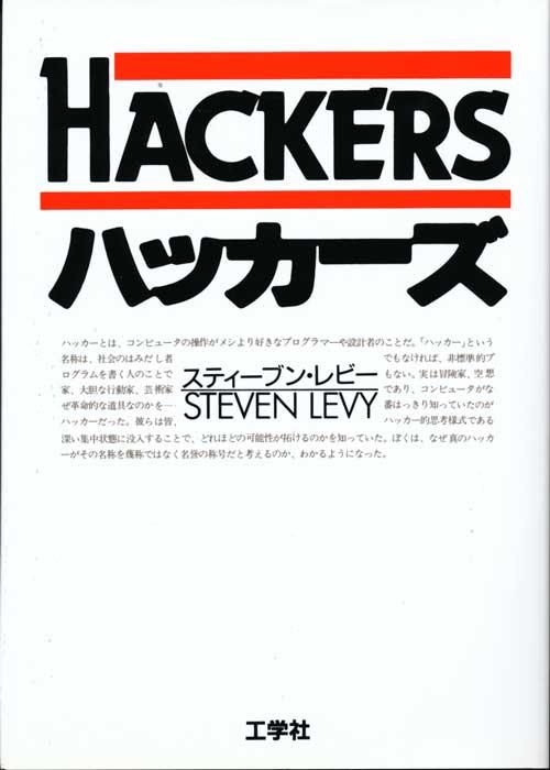 hackers_01.jpg