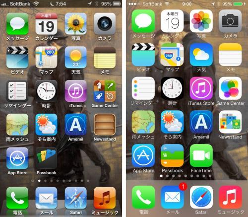 iOS7_01.jpg