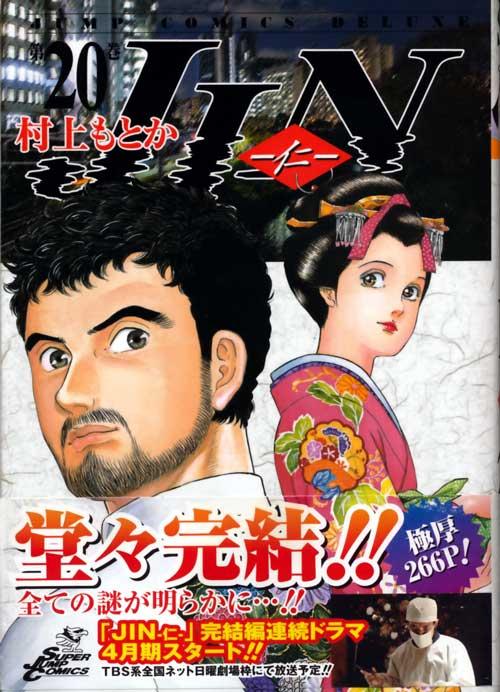 jin_comic20.jpg