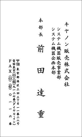 namecard_maeda.jpg