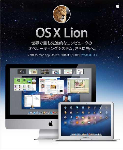osxlion.jpg