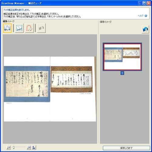 scansnapv600_A_13.jpg