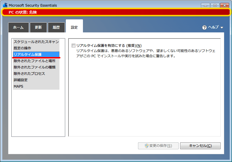 Microsoft Security Essentials(MSE) - 設定タブ