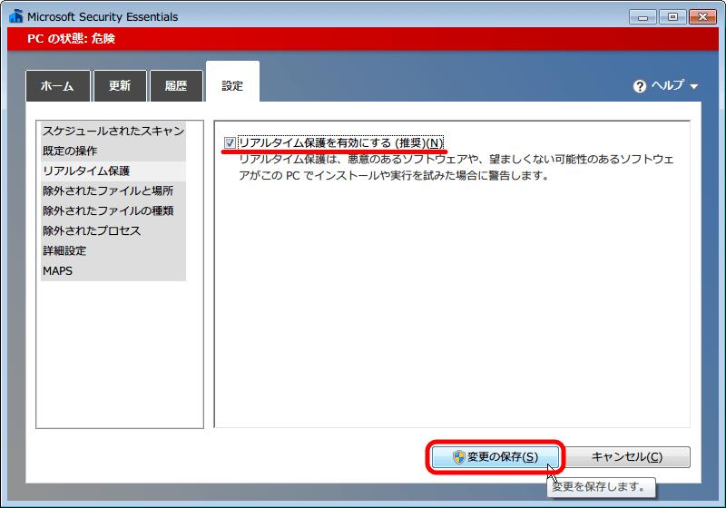 Microsoft Security Essentials(MSE) - 設定タブ - リアルタイム保護を有効にする(推奨)(N) チェックマークを入れる