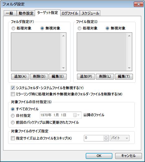DiskMirroringTool Unicode - フォルダ設定 - ターゲット指定タブ