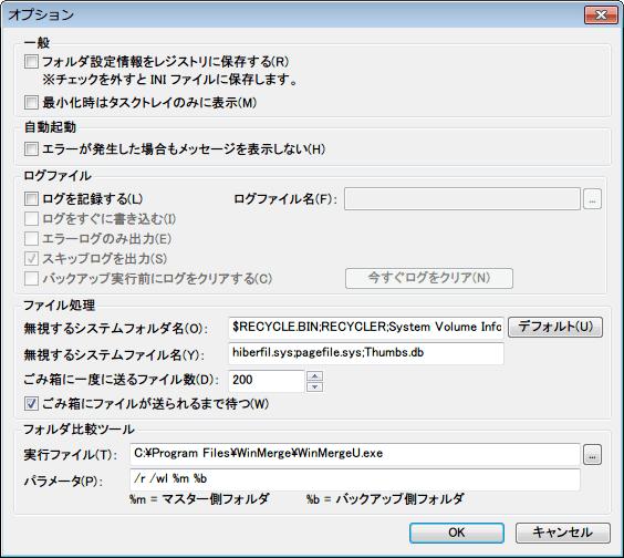 DiskMirroringTool Unicode - オプション画面