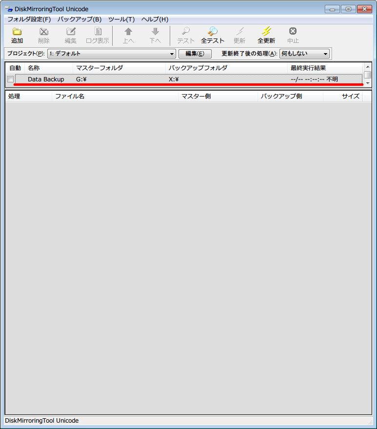 DiskMirroringTool Unicode ミラーリング設定