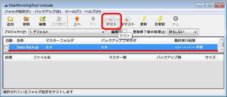 DiskMirroringTool Unicode ミラーリング テスト開始 1 回目