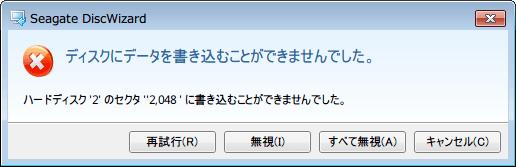 Seagate DriveCleanser エラーメッセージ ディスクにデータを書き込むことができませんでした。 - ハードディスク '2' のセクタ 2,048 に書き込むことができませんでした。