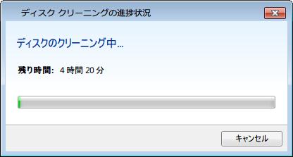 Seagate DriveCleanser ディスクのクリーニング中 残り時間: 4時間20分