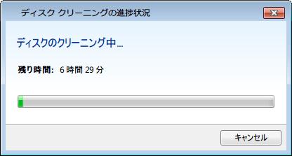 Seagate DriveCleanser ディスクのクリーニング中 残り時間: 6時間29分