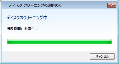 Seagate DriveCleanser ディスクのクリーニング中 残り時間: 計算中...