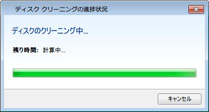 Seagate DriveCleanser ディスクのクリーニング中 残り時間: 計算中... ここまで約 6~7時間経過