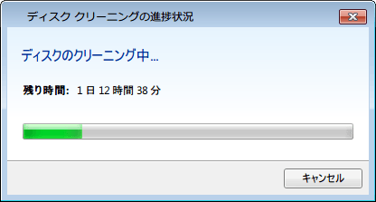 Seagate DriveCleanser ディスクのクリーニング中 残り時間: 1日12時間38分 再びプログレスバーが左端からスタート
