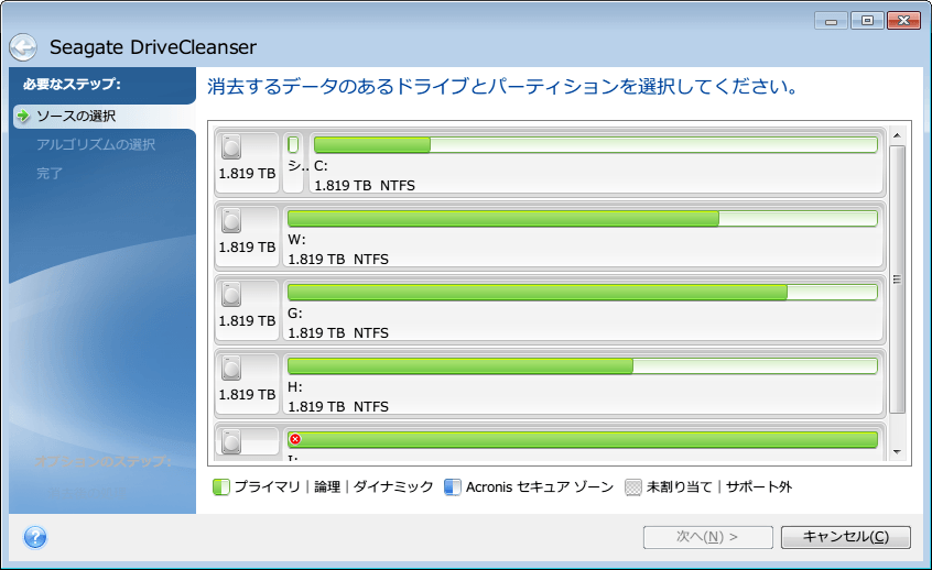 Seagate DriveCleanser 起動
