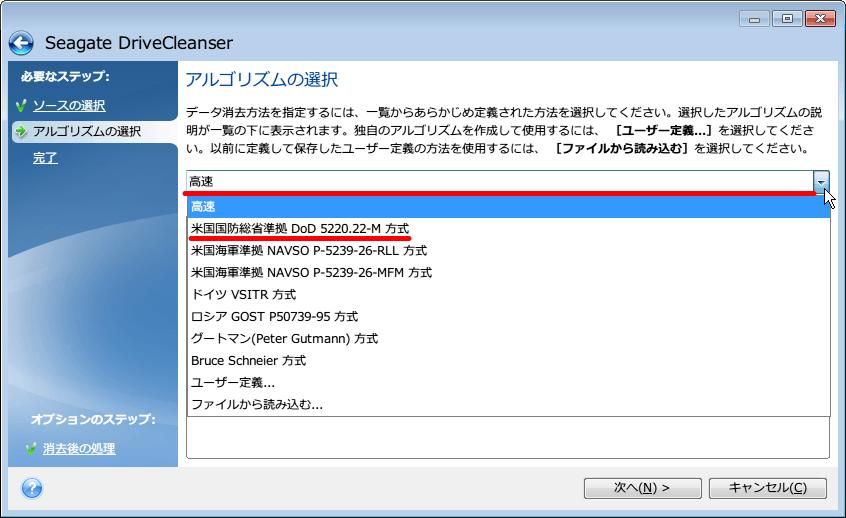 Seagate DriveCleanser - アルゴリズムの選択 - 高速から米国国防総省準拠 DoD 5220.22-M 方式に変更
