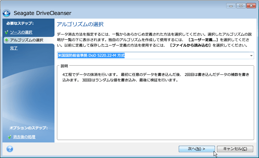 Seagate DriveCleanser アルゴリズムの選択画面