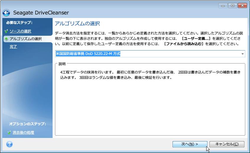 セクタ異常が発生した Seagate HDD ST2000DM001 を RMA で返品する前に Seagate DriveCleanser を使ってデータを完全消去してみました
