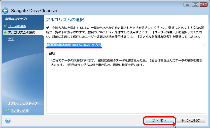 Seagate DriveCleanser - アルゴリズムの選択 - 米国国防総省準拠 DoD 5220.22-M 方式に変更後、次へボタンをクリック