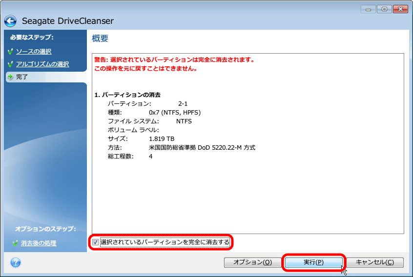 Seagate DriveCleanser - 概要画面 - 選択されているパーティションを完全に消去するにチェックマークを入れ、実行ボタンをクリック