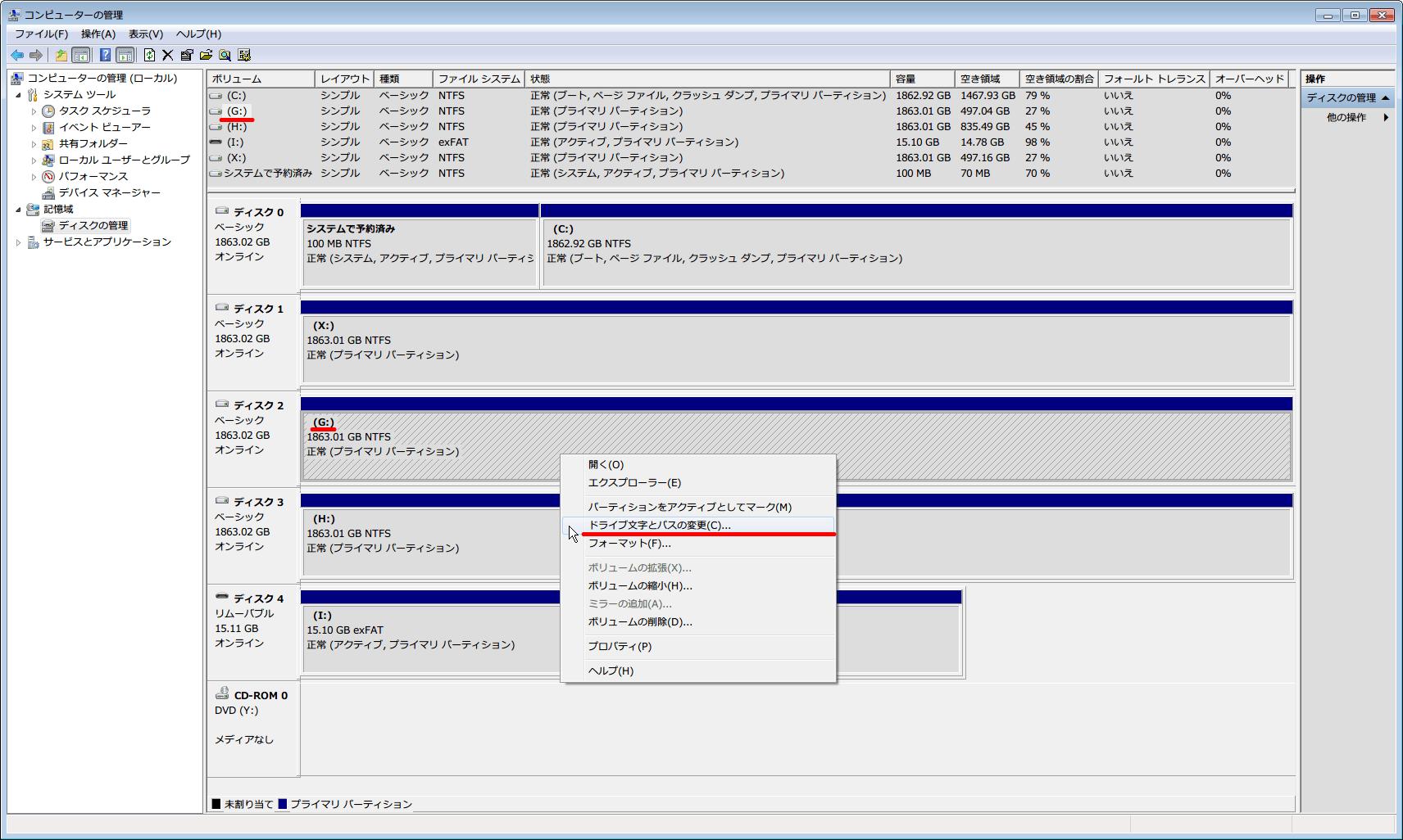 Windows 7 ディスクの管理画面 - ドライブ文字とパスの変更(C)... - 旧HDD ドライブレター変更作業