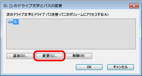Windows 7 ディスクの管理画面 - ドライブ文字とパスの変更画面 - 旧HDD ドライブレター変更作業